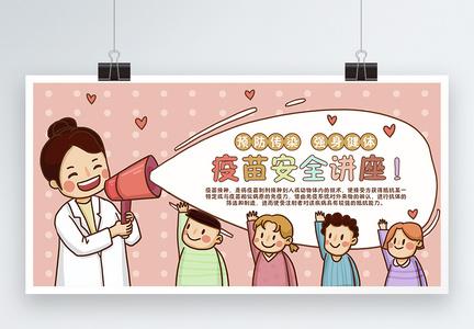 疫苗安全讲座展板图片