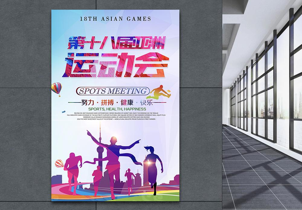 第十八届亚洲运动会海报图片