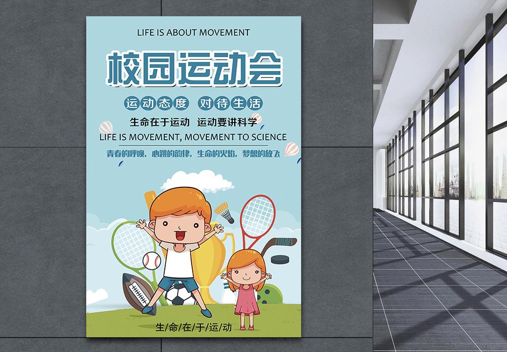 校园运动会海报图片