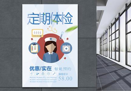 定期体检宣传海报图片