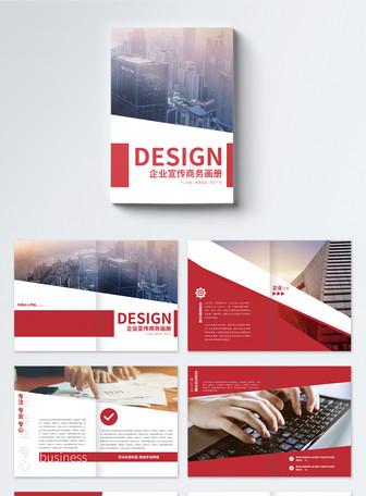 红色科技企业商务画册