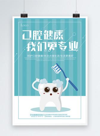 呵护口腔健康医疗海报