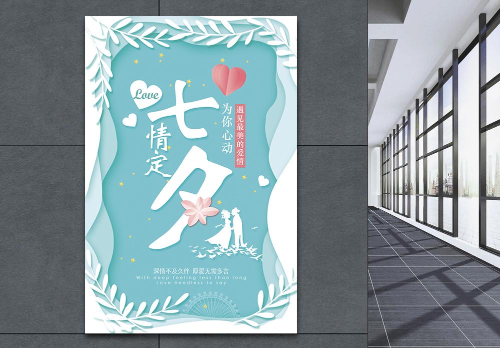 情定七夕海报图片