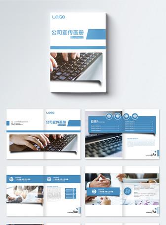 蓝色信息科技企业画册
