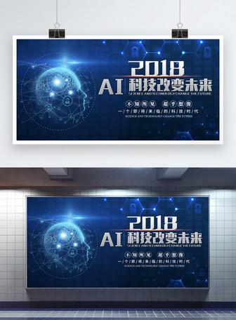 AI科技展板设计