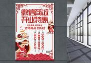 微信商城开业特惠海报图片