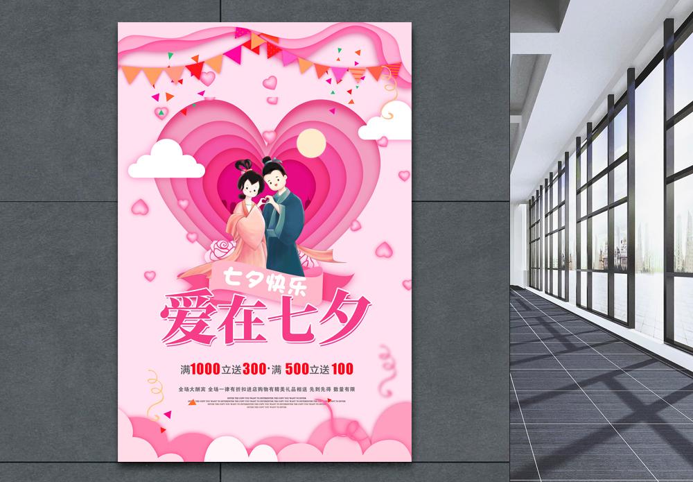 剪纸风格七夕情人节宣传促销海报图片