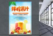 鲜榨果汁宣传海报图片
