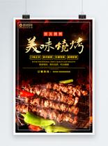 美味烧烤美食海报图片