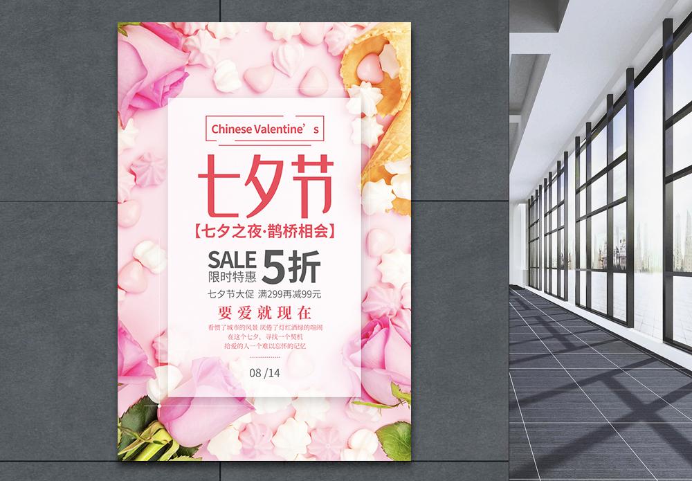七夕节促销海报图片