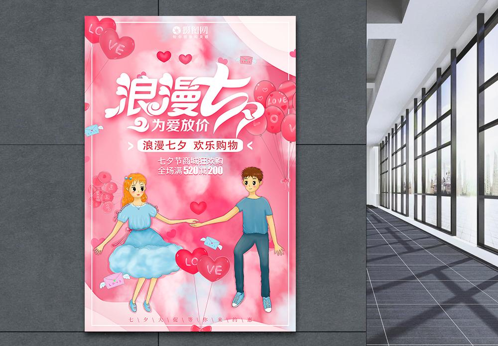 浪漫七夕情人节促销海报图片