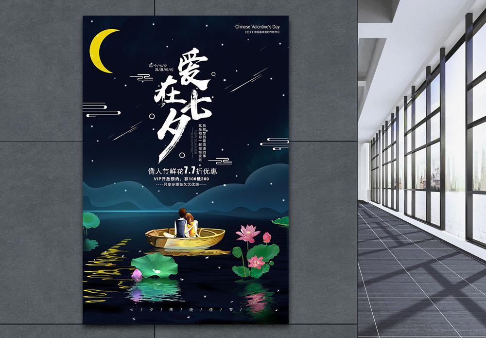 爱在七夕鲜花促销海报图片