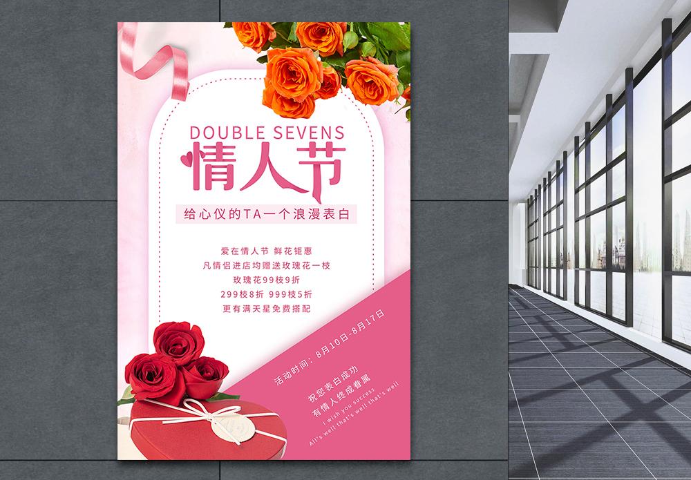 七夕情人节鲜花促销海报图片