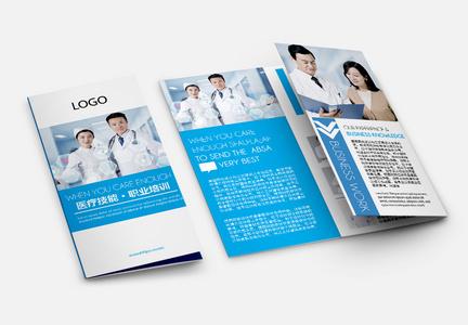 医疗技能职业培训宣传册图片