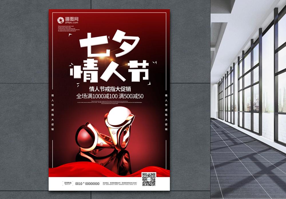 七夕情人节戒指促销海报图片