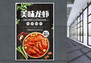 黑色大气美味龙虾促销海报图片