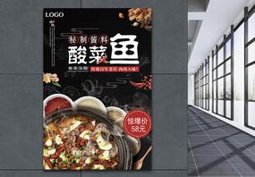 酸菜鱼海报图片
