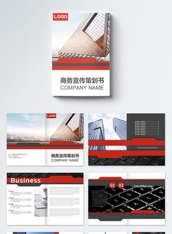 红色大气企业宣传画册