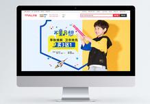 童装促销banner图片