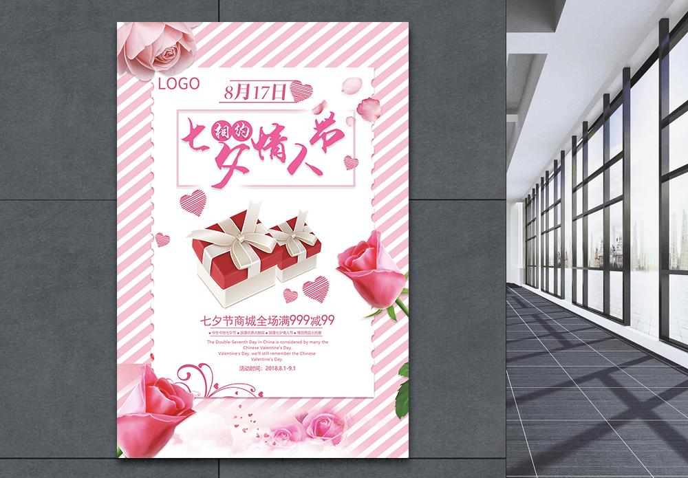 七夕情人节促销海报图片