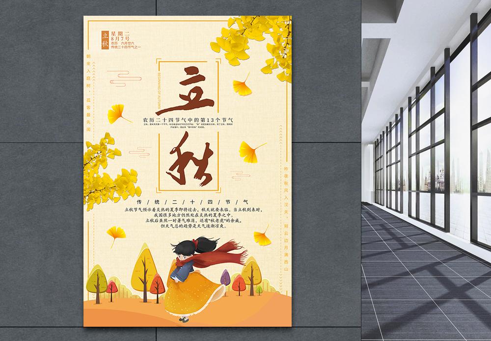 立秋节气海报图片