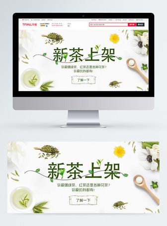 花茶banner