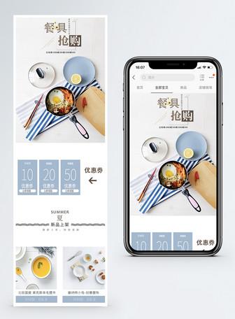 简约餐具抢购淘宝手机端模板