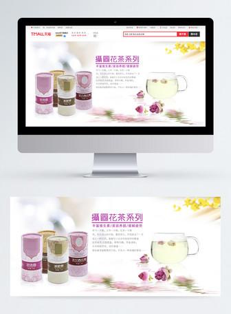 花茶淘宝banner