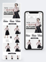 时尚女装淘宝手机端模板图片
