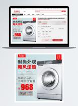 淘宝滚筒洗衣机主图图片