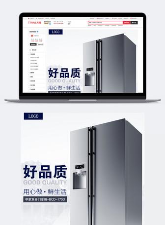 冰箱详情页