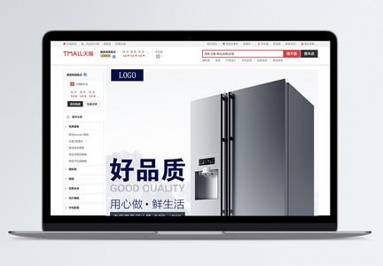 冰箱详情页图片