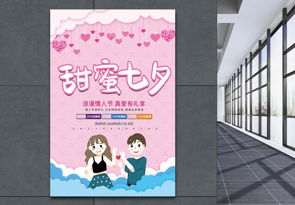 粉色七夕情人节剪纸风格海报图片
