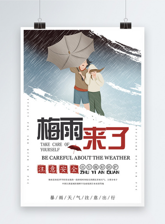 梅雨来了海报
