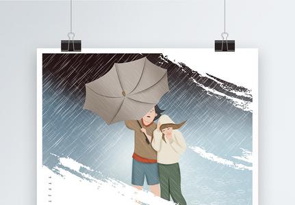 梅雨来了海报图片