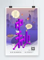 立体字创意中秋海报图片