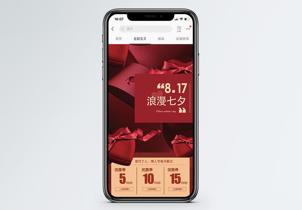 红色浪漫七夕节淘宝促销活动手机端模板图片