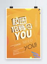 创意招聘立体字海报图片