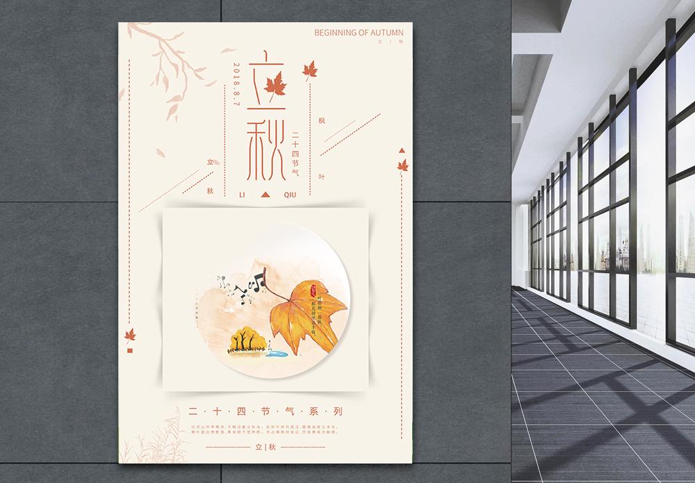 24节气立秋海报设计图片