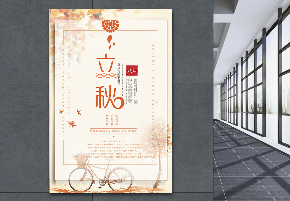 二十四节气立秋海报设计图片