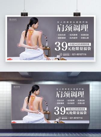 肩颈调理医疗养生展板