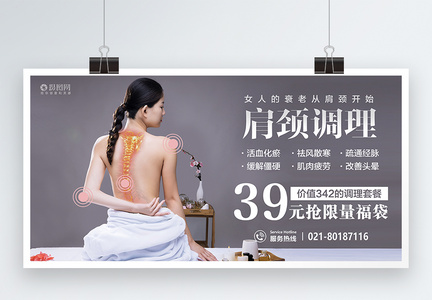 肩颈调理医疗养生展板图片