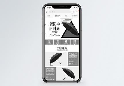 黑色雨伞淘宝手机端模板图片