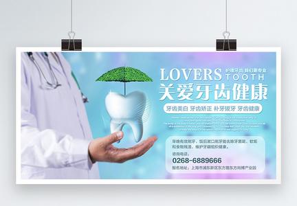 保护牙齿健康展板图片