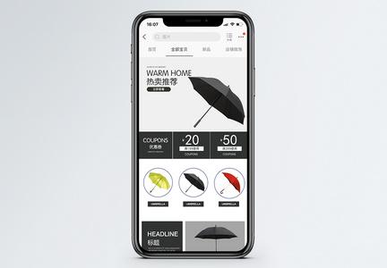 雨伞淘宝手机端首页模板图片