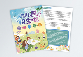 幼儿园招生宣传单图片