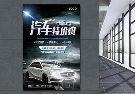 汽车特价购促销海报图片