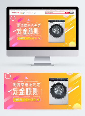 定金膨胀洗衣机电器促销活动banner