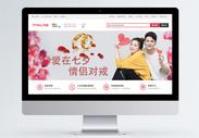 七夕情侣戒指淘宝促销banner图片