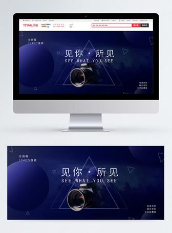 单反镜头数码电器banner